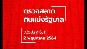 ตรวจหวย 2 พฤษภาคม 2564 ผลสลากกินแบ่งรัฐบาล ตรวจรางวัลที่ 1