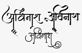 avinash name logo in new hindi font