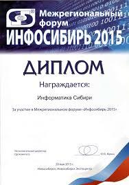 Информатика Сибири Диплом зп участие в 5 й международной специализированной выставке РосАвиаЭкспо 2013