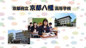 京都府立京都八幡高等学校 - YouTube