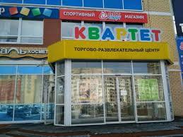<b>Феникс</b>, <b>товары для праздника</b>, ул. Юрша, 86, Пермь, Россия ...