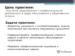 Презентация на тему БОУ ОО СПО Омский колледж профессиональных  2 Цель