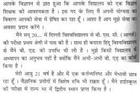 Informal Letter Writing In Marathi Full Hd Maps Locations