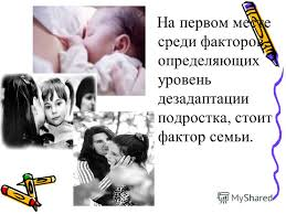 Презентация на тему Стили детско родительских отношений и формы  3 П роблема детско родительских отношений актуальна для социально психологических исследований