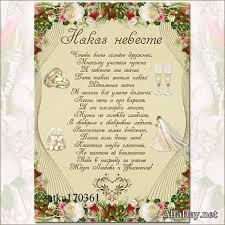 скачать грамоты дипломы благодарности сертификаты бесплатно и  Свадебный шаблон поздравление Наказ для невесты
