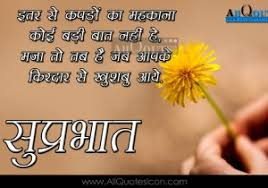 Good Morning Life Quotes Hindi Best of Good Morning Life Quotes Hindi Quotes About Inspiration