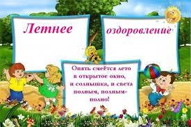 Картинки по запросу картинки для сайта летнее оздоровление