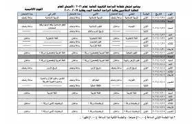 هنا.. برنامج امتحانات التوجيهي 2021 تعرف على برنامج امتحانات الثانوية العامة  في الأردن - كورة في العارضة