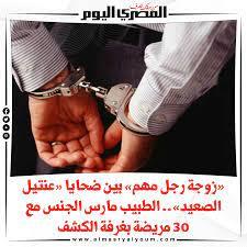 المصري اليوم - «زوجة رجل مهم» بين ضحايا «عنتيل الصعيد».....