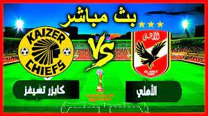 بث مباشر مباراة الأهلى و كايزر تشيفز نهائى دورى أبطال أفريقيا بدون تقطيع  جودة HD - YouTube