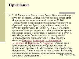 Презентация на тему Дмитрий Иванович Менделеев Жизнь и великое  19 Признание