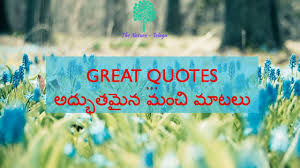 Great Quotes Vol 1 By The Nature Telugu