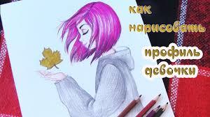 рисуем мультяшную девочку с листочком как нарисовать девушку осенняя тематика Art School