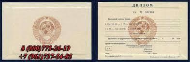 Купить диплом Продажа дипломов и аттестатов volgogradiplom at   Купить диплом техникума СССР