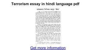 what is terrorism essay terrorism essay in hindi language pdf  terrorism essay in hindi language pdf google docs