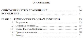 Диплом бакалавра в latex или ДСТУ в строк Хабрахабр Специальный раздел показывать смысла нет полагаю Это просто жирный капитализированный текст по центру страницы напечатанный с помощью