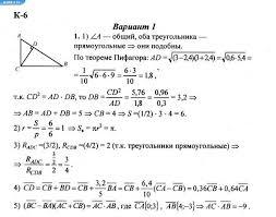 ГДЗ по геометрии класс Зив Б Г К Вариант  К 6 Вариант 1