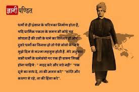 स्वामी विवेकानंद जी का भाषण swami  स्वामी विवेकानंद जी का भाषण swami vivekananda speech in hindi