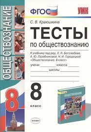 Тесты по обществознанию класс К учебнику под ред Л Н  8 класс К учебнику под ред Л Н