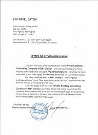 Letter Of Recommendation Pavel Batov Rsb Group