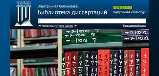 Вне библиотеки РГБ Предоставление доступа к электронной библиотеке диссертаций для зарегистрированных читателей РГБ