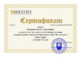 НОУ ИНТУИТ Инвестиции Дипломы документ для курсов сертификат