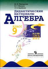 ГДЗ Ответы по Алгебре класс Дидактическиие материалы  ГДЗ 9 класс Алгебра Дидактическиие материалы Макарычев Ю Н 2013 г