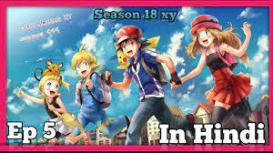 Pokemon season 18 episode 5 in hindi | Pokemon xy series explanation by  #atomax stories - YouTube