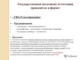 Презентация на тему Государственная итоговая аттестация  13 Государственная