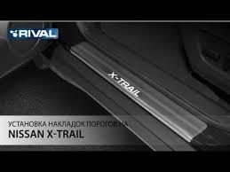 Установка <b>накладок</b> порогов на <b>Nissan X</b>-<b>Trail</b> 2015- - YouTube