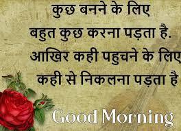 love shayari good morning images pix