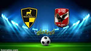 نتيجة مباراة الأهلي ووادي دجلة اليوم في الدوري المصري