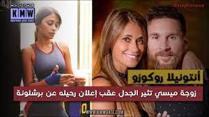 زوجة ميسي تثير الجدل عقب إعلان رحيله عن برشلونة - YouTube