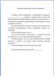 Отчет по практике бухгалтера на заказ Шаблон характеристики на студента