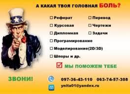 Переплет дипломных переплести диссертацию · Киев · Услуги · У нас  mailto ynita01 yandex ru
