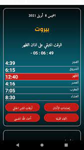 مواقيت الصلاة لبنان بدون نت für Android - APK herunterladen