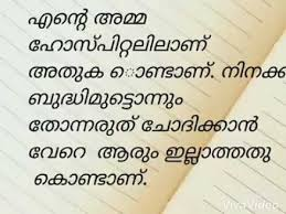 Malayalam Quotes On Love💖 YouTube Fascinating Malayalam Love Quotes