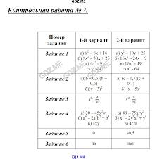 ГДЗ контрольные работы по алгебре класс Мартышова  Контрольная работа №7