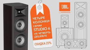 Четыре колонки <b>JBL Studio</b> 6 – на четверть дешевле – Barnsly ...