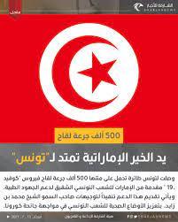 """الشارقة للأخبار's tweet - """"يد الخير الإماراتية تمتد لـ""""تونس"""" .. 500 ألف  جرعة لقاح للشعب التونسي . #الشارقة_للأخبار #الإمارات #تونس """" - Trendsmap"""