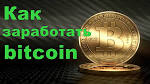 Zarabotok na Bitcoin