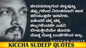 Kiccha Sudeep Quotes
