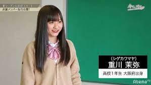 重川 茉弥 妊娠