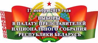 Картинки по запросу календарь выборов картинки 2019 рб