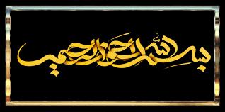 Image result for بسم الله الرحمن الرحيم