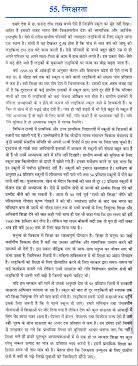 hindi essay in hindi language essay on the importance of character  essay on illiteracy in hindi