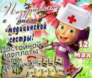 День медицинской сестры в беларуси поздравления 4