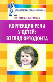 Коррекция речи у детей взгляд ортодонта Реферат Коррекция речи у детей взгляд ортодонта