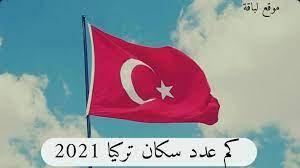 كم عدد سكان تركيا 2021 ويكيبيديا - موقع لباقة