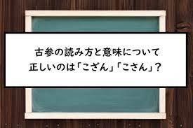 古参 読み方